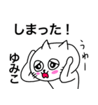 ゆみこ専用ユミコが使う用の名前スタンプ(個別スタンプ:35)