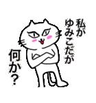 ゆみこ専用ユミコが使う用の名前スタンプ(個別スタンプ:37)