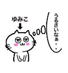 ゆみこ専用ユミコが使う用の名前スタンプ(個別スタンプ:38)