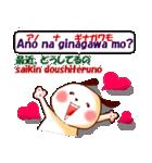 タガログ語と日本語で会話しようよ(個別スタンプ:21)