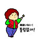アジュンマ(おばさん)のエンジョイ韓国語1(個別スタンプ:01)