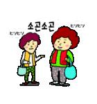 アジュンマ(おばさん)のエンジョイ韓国語1(個別スタンプ:10)