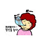 アジュンマ(おばさん)のエンジョイ韓国語1(個別スタンプ:13)