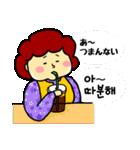 アジュンマ(おばさん)のエンジョイ韓国語1(個別スタンプ:15)
