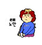 アジュンマ(おばさん)のエンジョイ韓国語1(個別スタンプ:18)