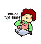 アジュンマ(おばさん)のエンジョイ韓国語1(個別スタンプ:28)