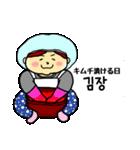 アジュンマ(おばさん)のエンジョイ韓国語1(個別スタンプ:30)