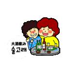 アジュンマ(おばさん)のエンジョイ韓国語1(個別スタンプ:32)