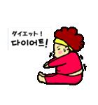 アジュンマ(おばさん)のエンジョイ韓国語1(個別スタンプ:34)