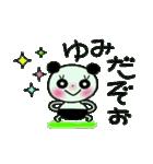 ちょ~便利![ゆみ]のスタンプ!