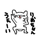 りおちゃん専用スタンプ(個別スタンプ:01)