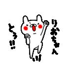 りおちゃん専用スタンプ(個別スタンプ:03)