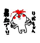 りおちゃん専用スタンプ(個別スタンプ:09)