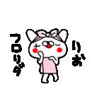 りおちゃん専用スタンプ(個別スタンプ:10)