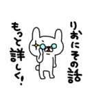 りおちゃん専用スタンプ(個別スタンプ:13)