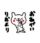 りおちゃん専用スタンプ(個別スタンプ:14)