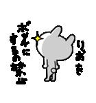 りおちゃん専用スタンプ(個別スタンプ:15)