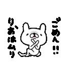 りおちゃん専用スタンプ(個別スタンプ:18)