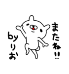 りおちゃん専用スタンプ(個別スタンプ:19)