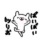 りおちゃん専用スタンプ(個別スタンプ:20)