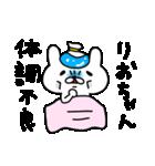りおちゃん専用スタンプ