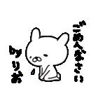 りおちゃん専用スタンプ(個別スタンプ:24)