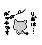 りおちゃん専用スタンプ(個別スタンプ:27)
