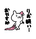 りおちゃん専用スタンプ(個別スタンプ:29)