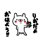 りおちゃん専用スタンプ(個別スタンプ:30)