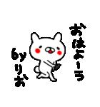りおちゃん専用スタンプ(個別スタンプ:31)