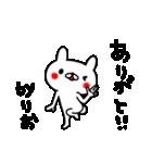 りおちゃん専用スタンプ(個別スタンプ:32)
