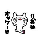 りおちゃん専用スタンプ(個別スタンプ:33)