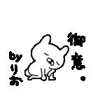 りおちゃん専用スタンプ(個別スタンプ:35)