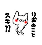 りおちゃん専用スタンプ(個別スタンプ:38)