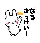 ★なるちゃん★が使う専用スタンプ(個別スタンプ:01)
