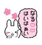 ★なるちゃん★が使う専用スタンプ(個別スタンプ:02)