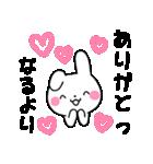 ★なるちゃん★が使う専用スタンプ(個別スタンプ:05)