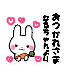 ★なるちゃん★が使う専用スタンプ(個別スタンプ:06)