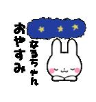 ★なるちゃん★が使う専用スタンプ(個別スタンプ:08)