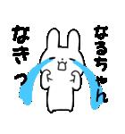 ★なるちゃん★が使う専用スタンプ(個別スタンプ:11)