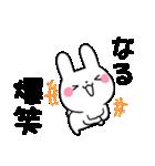 ★なるちゃん★が使う専用スタンプ(個別スタンプ:14)