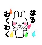 ★なるちゃん★が使う専用スタンプ(個別スタンプ:17)
