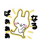★なるちゃん★が使う専用スタンプ(個別スタンプ:18)