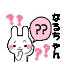 ★なるちゃん★が使う専用スタンプ(個別スタンプ:19)