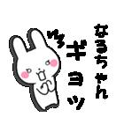 ★なるちゃん★が使う専用スタンプ(個別スタンプ:20)
