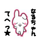 ★なるちゃん★が使う専用スタンプ(個別スタンプ:21)