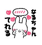 ★なるちゃん★が使う専用スタンプ(個別スタンプ:23)