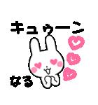 ★なるちゃん★が使う専用スタンプ(個別スタンプ:24)
