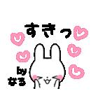 ★なるちゃん★が使う専用スタンプ(個別スタンプ:25)