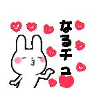 ★なるちゃん★が使う専用スタンプ(個別スタンプ:26)